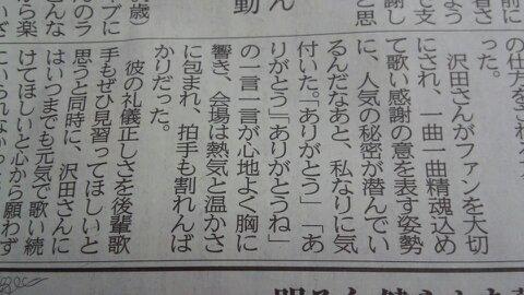 2014-8-17 岐阜新聞3