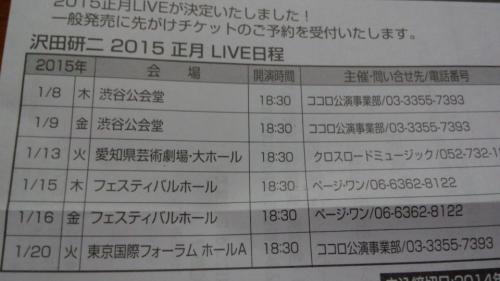 20142号インフォメーション