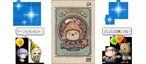 11周年記念のWebmoneyカード