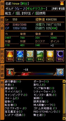 2転550
