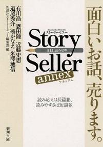 StorySellerAnnex.jpg