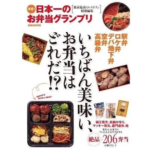 日本一のお弁当グランプリ2014