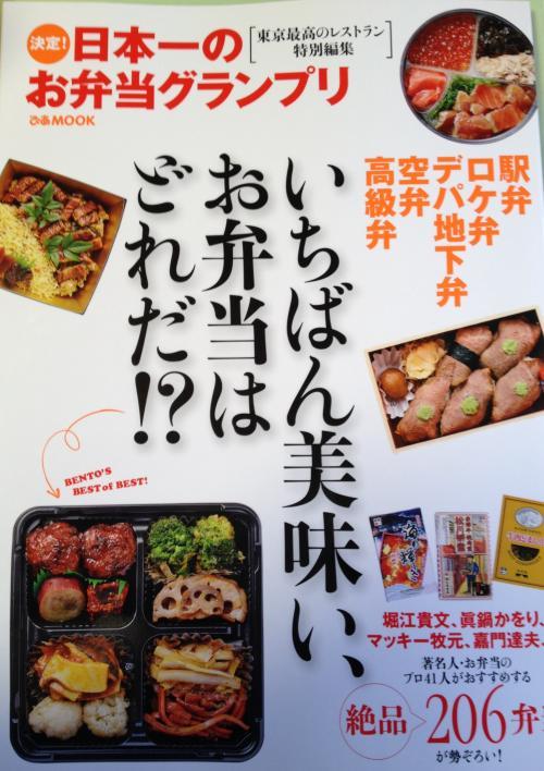 日本一のお弁当グランプリ表紙2014_convert_20140402061527