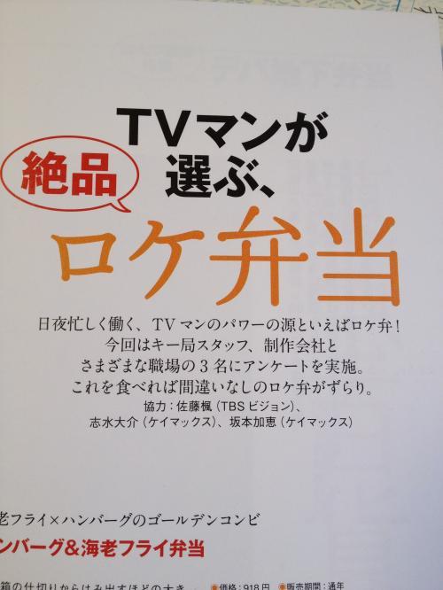 日本一のお弁当グランプリ表紙_convert_20140402061456
