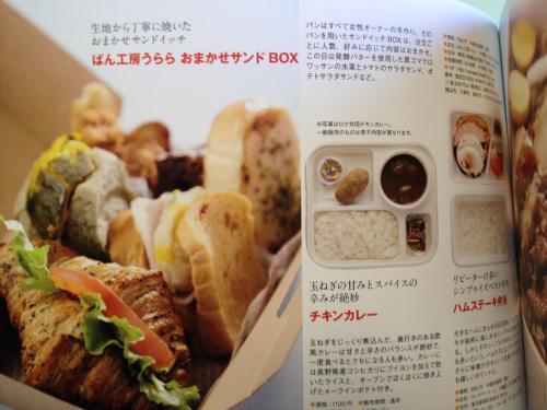 日本一のお弁当グランプリぱん工房うららおまかせBOX_convert_20140402061350