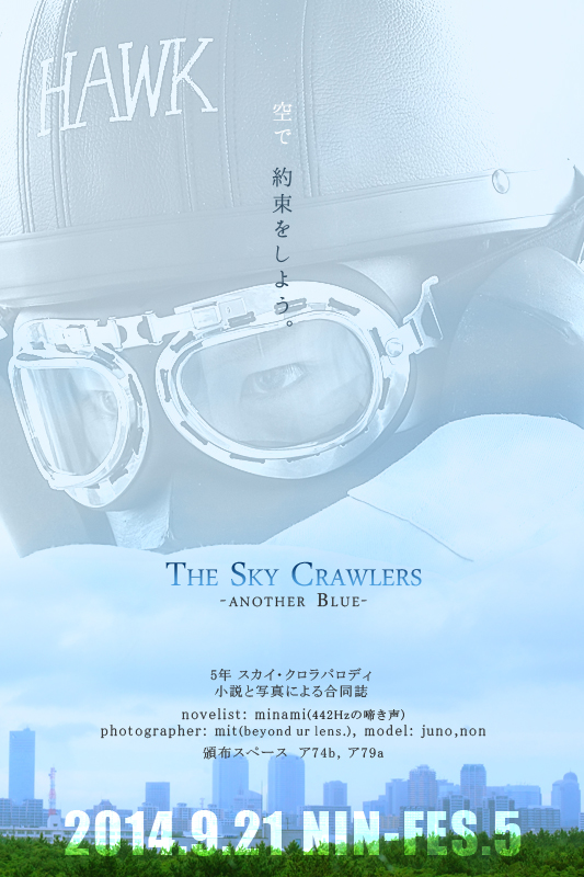 THE SKY CRAWLERS ANOTHER BLUE