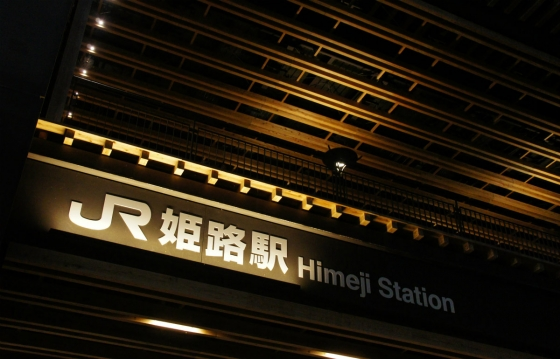 201408himeji-13.jpg