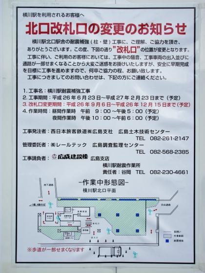 201409yokogawaeki-10.jpg