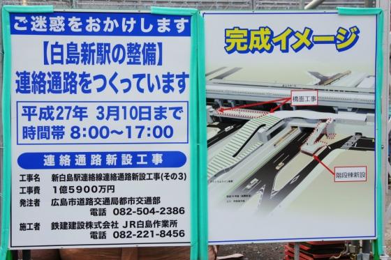 201410hakushima-10.jpg