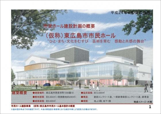 higashi-hiroshima_hall-image.jpg