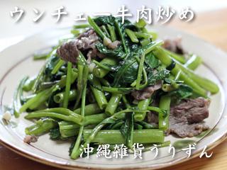ウンチェー,空芯菜,ヨウサイ,料理