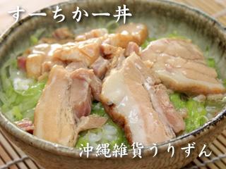 すーちかー,沖縄,料理