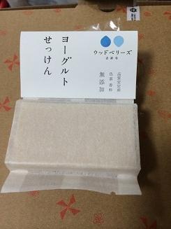 140609ヨーグルト石鹸