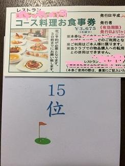 1408袖ヶ浦