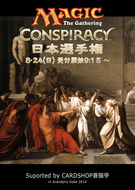 コンスピラシー日本選手権