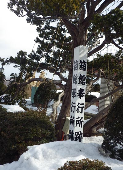 箱館奉行所跡の碑