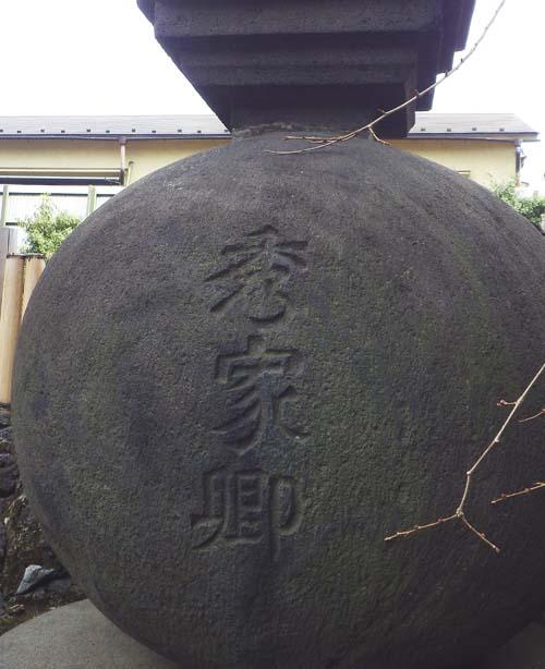 秀家供養塔の「秀家」の彫り