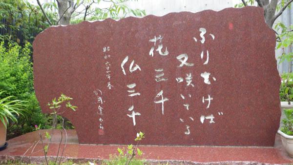 司馬遼太郎 碑