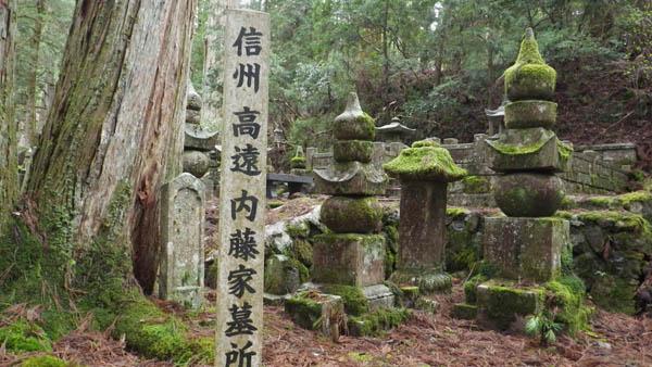 高遠 内藤家墓所