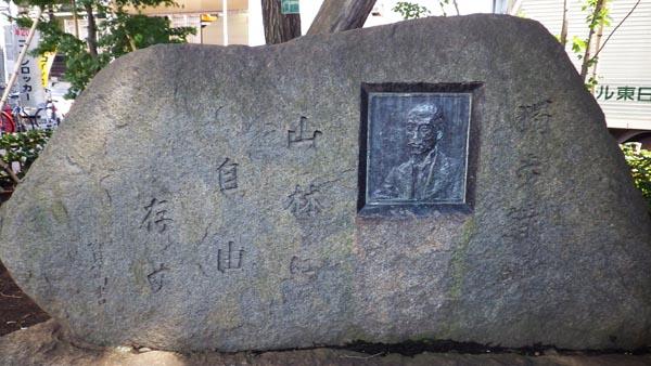 I三鷹駅北口にある独歩の詩碑