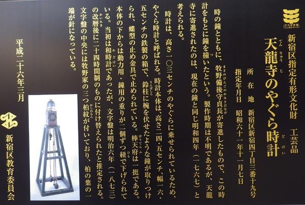 天竜寺 やぐら時計の案内板