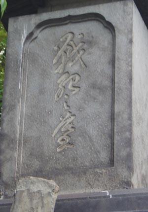 山岡鉄舟「戦死之墓」
