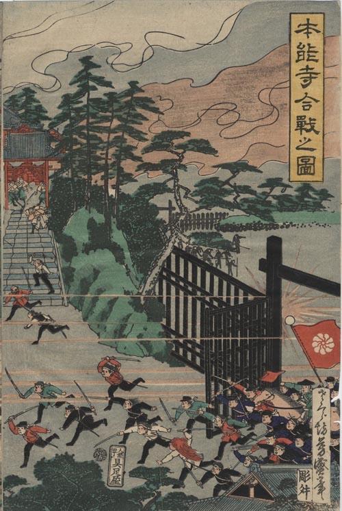 上野 『本能寺合戦の図』黒門