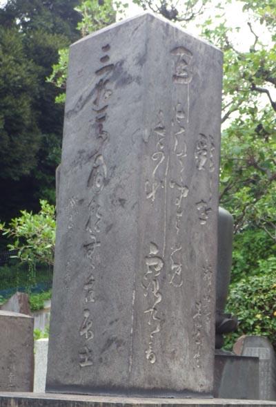 円朝 墓石と辞世の句