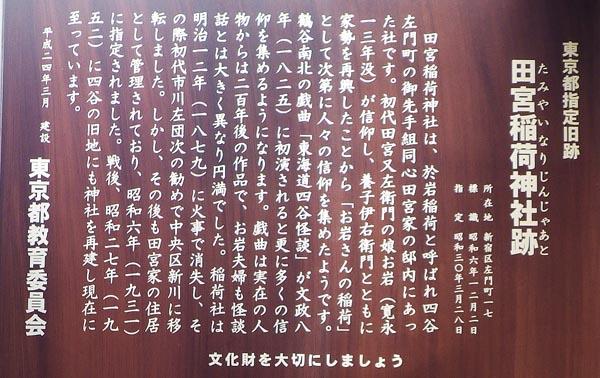 田宮稲荷神社案内