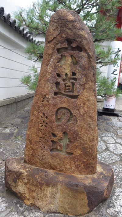 六道の辻の碑