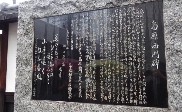 島原西門 碑