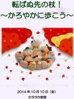 2014-10-10karoyaka22.jpg