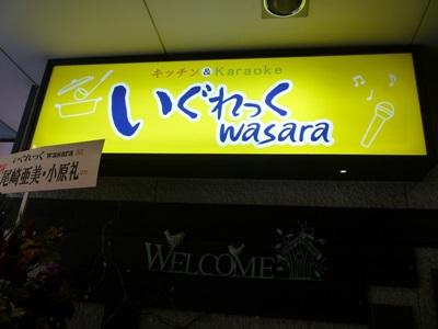 いぐれっくwasara6