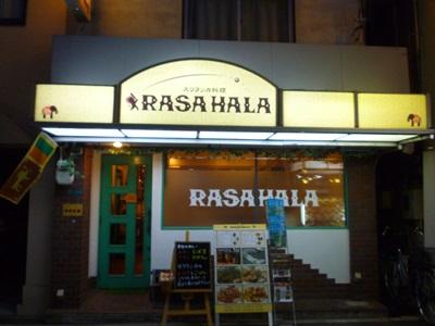 ラサハラ1