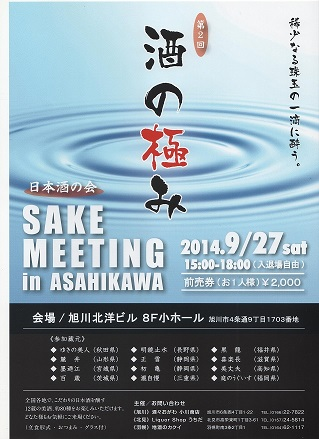 sake meeting2014