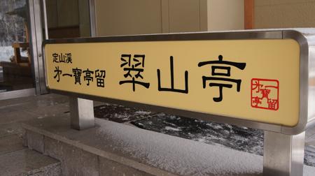 2014年1月23日翠山亭ホテル 184