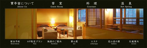 2014年1月23日翠山亭ホテル x