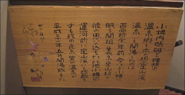 2014年2月15日小樽フルカワ 112