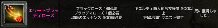 140830ELROSE2