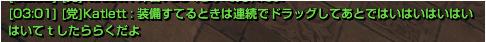 140907ちゃちゃ