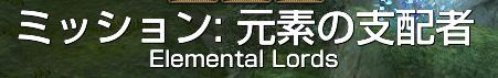 140207元素の支配者1