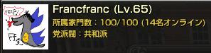 140207派閥