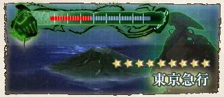 140305東京急行