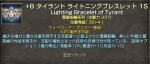 140402雷腕輪