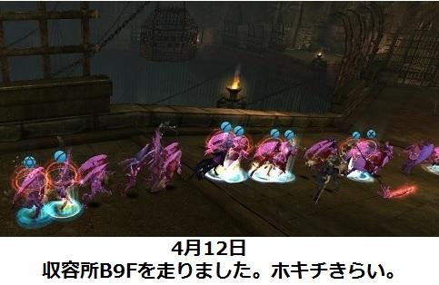 140413収容所9ほちき