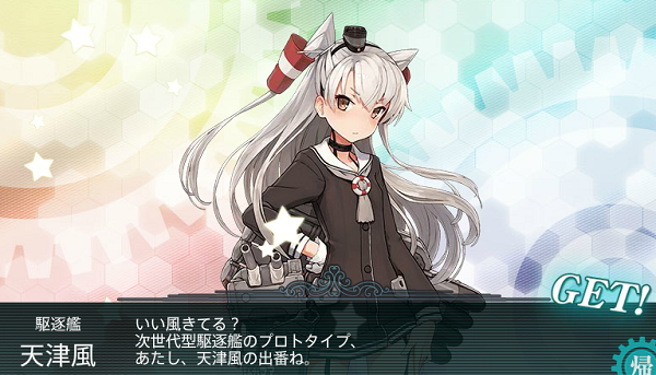 140427天津風
