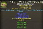 140502ELブリ大砲1