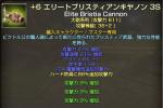 140502ELブリ大砲2
