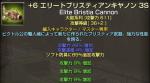 140505El大砲ソフト