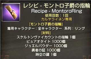 140504モントロ指輪R
